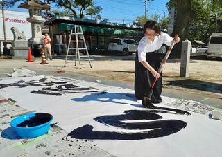国際平和、コロナ収束願う 佐賀県護国神社で奉納揮毫