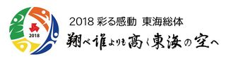 2018東海総体特集(後編)