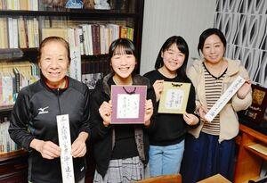 川柳を親しむ真島一家。左から美智子さん、芽さん、凉さん、久美子さん=吉野ヶ里町大曲