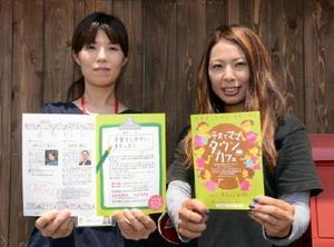 「子育てママ タウン・カフェ」のパンフレット。役場や公民館、幼児教育センターなどの公共施設で配布し、受け付けもしている