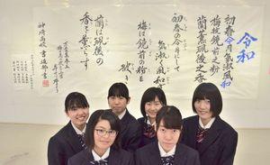 「令和」の出典である万葉集の序文を揮毫した神埼高書道部の部員たち=神埼市の王仁博士顕彰公園
