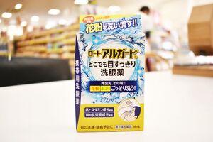 ロート製薬の「ロートアルガードどこでも目すっきり洗眼薬」(540円)。1回に4~6滴さすことで花粉やほこりを洗い流せます。かゆみを抑える成分も入っています。