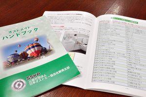 日本オストミー協会佐賀県支部が作成したオストメイトのハンドブック
