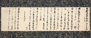 西郷隆盛の自筆書状を発見