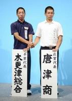 対戦が決まり、木更津総合の小池航貴主将(左)と握手する唐津商の井上樹希也主将=4日午後、大阪市