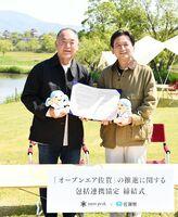 包括連携協定を結んだ山口祥義知事(右)とスノーピークの山井太会長=吉野ケ里歴史公園