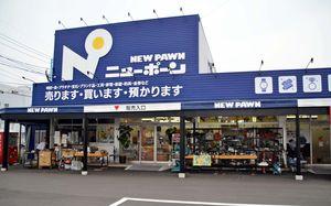 ニューポーン佐賀店
