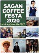 【イベント】4日、佐賀市で「SAGAN COFFEE F…