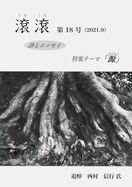 <ほっとクリップ>詩誌『滾滾』18号発刊