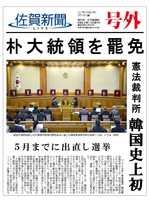 朴大統領を罷免、憲法裁