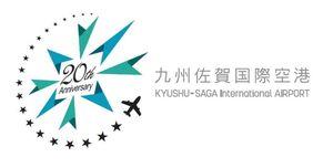佐賀空港20周年記念のロゴマーク