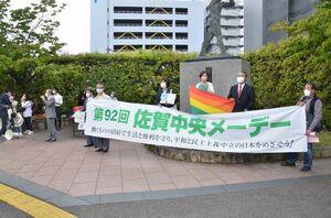 最低賃金の底上げや雇用の安定などを訴える参加者=佐賀市の駅前交番西交差点