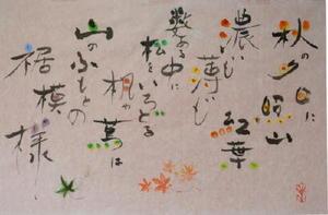 遊び心あふれる堤さんの文字アート作品