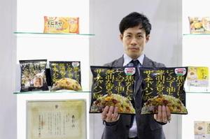「男性にも手にとってもらえるよう、黒い包装にしました」と話す味の素冷凍食品の田中宏樹さん