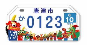 唐津市が採用を決めた14台の曳山をあしらったご当地ナンバープレートのデザイン