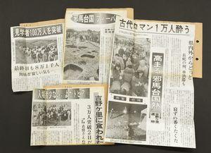 全国から見学者が殺到したフィーバーぶりを伝える当時の佐賀新聞