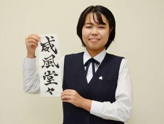 大隈重信小説「威風堂々」題字担当 松本茜さん(三養基高)