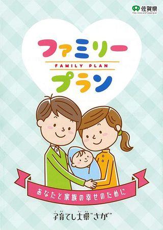 Fit母子手帳 「ファミリープラン」配布スタート