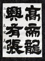 「臨 張遷碑」 木室美遥(鹿島2年)