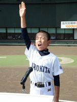 力強く選手宣誓する諸富北小クラブの岸川将也主将=佐賀市のみどりの森県営球場