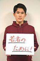 佐賀市の西村歩さん(18)