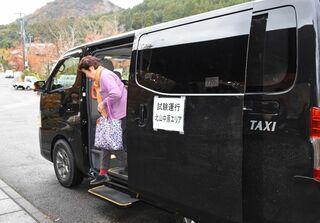 富士町の公共交通維持へ 代替バスに高齢者安堵