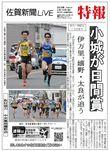 【速報】小城市が日間賞 県内一周駅伝1日目