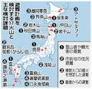 17火山、避難計画策定へ