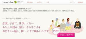 僧侶が悩み相談に答えるインターネットサイト「hasunoha」