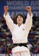 世界柔道、新井千鶴が2連覇