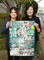 三輪車レースのほかにも多彩なイベントが実施される「かみちゃりグランプリ」のポスター