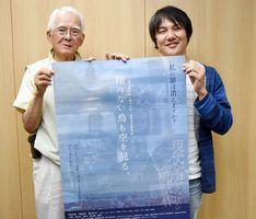 「翔べない鳥も空を見る。」を撮影した小田憲和監督(右)、おじいちゃん役で出演した中尾新吾さん=佐賀市の佐賀新聞社