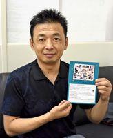 「メイク・ア・ウイッシュ オブ ジャパン」から送られてきた礼状を手にする西田幸治代表=佐賀新聞社鳥栖支社