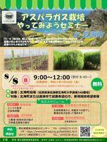 「アスパラガス栽培やってみようセミナーin玄海町」のチラシ