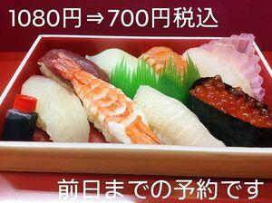 「すし秀」(武雄町)は1080円のにぎりすしを700円にする持ち帰りサービスを実施しています。50食限定で前日までの要予約。電話0954(22)2266。