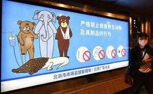 野生動物の販売禁止などを呼び掛ける表示=4月、北京(共同)