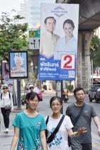 タイ総選挙、24日に投票