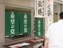 原口一博氏の事務所内に貼られた「希望の党」のポスター=7日、佐賀市神野東