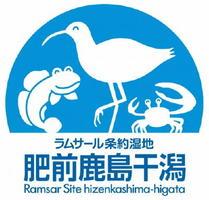 発表された肥前鹿島干潟のロゴマーク