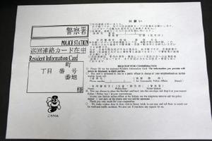 廣岡巡査長が作成したポスティングカード。上の巡回連絡についての説明を英訳している