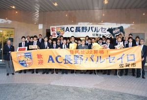 J2昇格を目指すAC長野パルセイロの選手ら=佐賀市のホテル龍登園