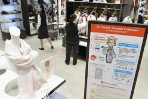 訪日客を意識した百貨店の売り場=19日、東京都中央区の日本橋高島屋