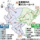 聖火リレー、名所巡り全20市町駆ける 佐賀県内ルートと走者