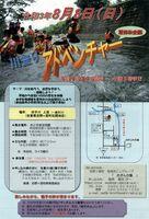 「川登りアドベンチャー」のポスター
