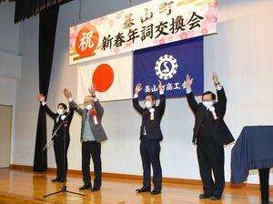 ばんざい三唱で新年を祝う出席者=基山町民会館