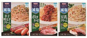 宮島醤油が発売した減塩シリーズ。(左から)「辛子明太子クリーム」「ボロネーゼ」「豆乳クリーム」