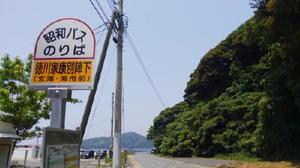 「徳川家康別陣下」のバス停留所