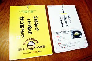 クリエイトさがが作成した日めくりカレンダー。標語と簡単料理のレシピを掲載している
