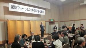 200回記念を迎え、より一層の葉隠研究への意欲を高めたフォーラム=東京・平河町の都市センターホテル