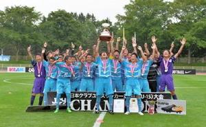 初優勝を決めて喜ぶサガン鳥栖U-15の選手たち=北海道帯広市の帯広の森陸上競技場(十勝毎日新聞社提供)